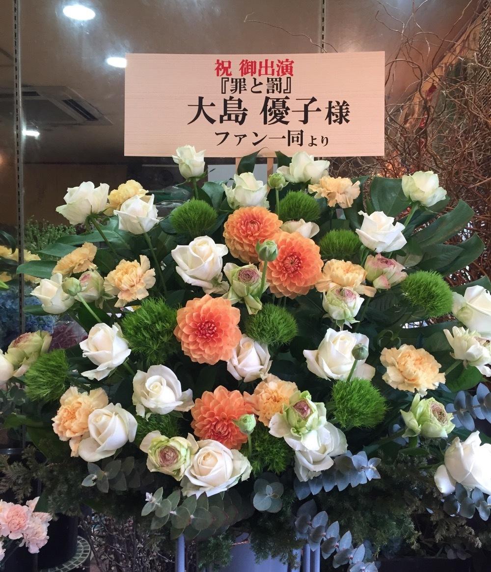 森ノ宮ピロティホール 公演 [罪と罰] 大島優子様ご出演祝いのスタンド花|