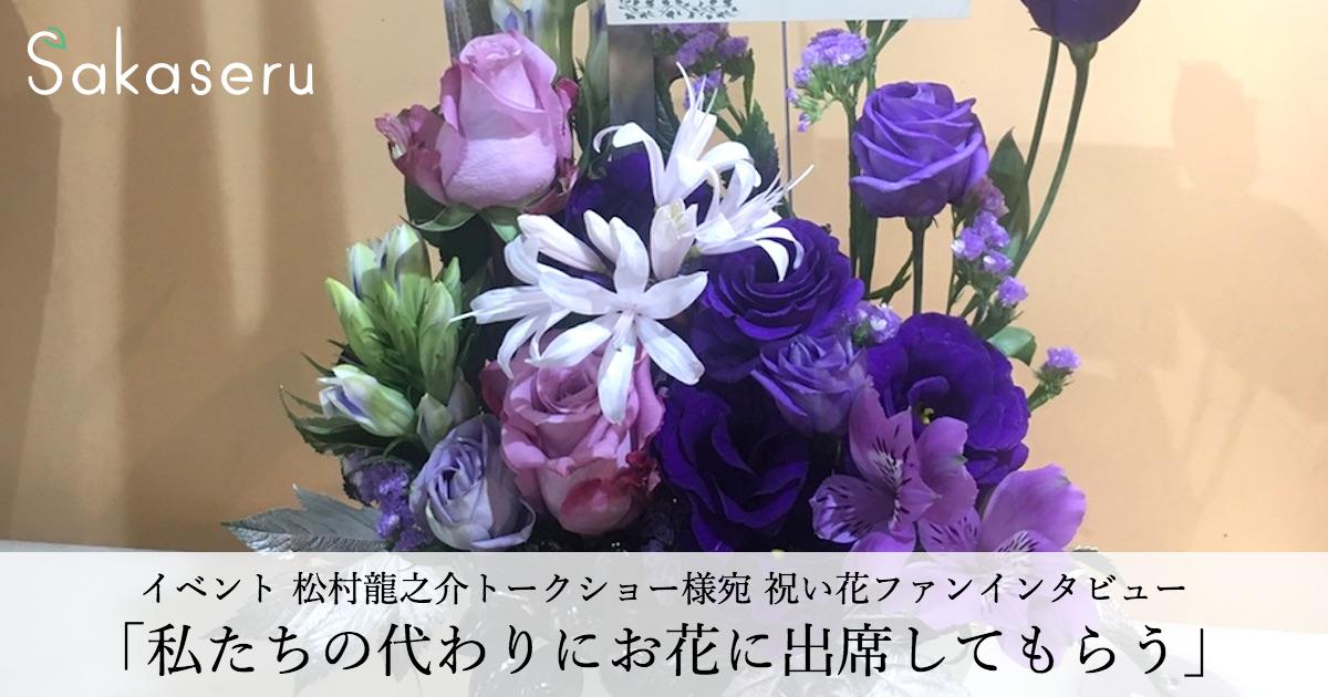 私たちの代わりにお花に出席してもらう