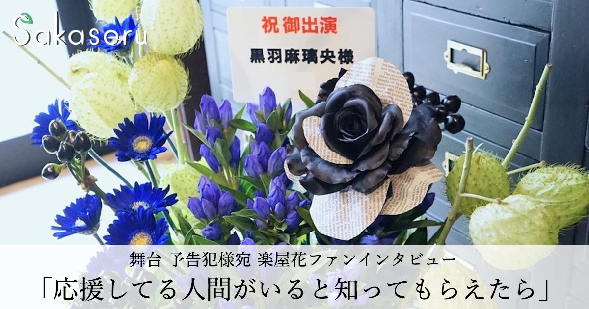 お花をみて応援してる人間がいると知ってもらえたら