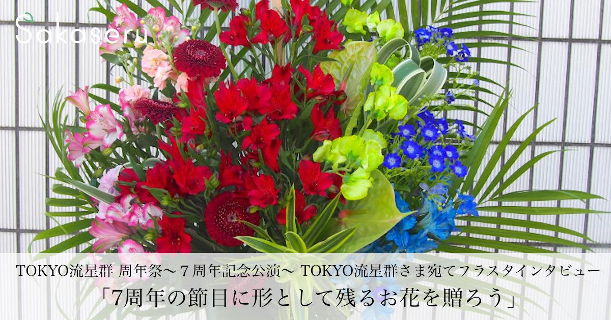 7周年の節目に形として残るお花を贈ろう