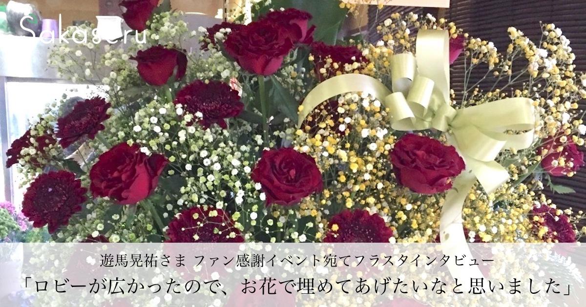ロビーが広かったので、ぜひお花で埋めてあげたいな。と思いました