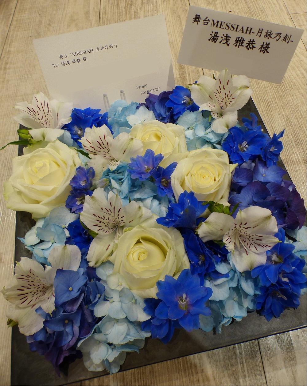 メルパルクホール 舞台[MESSIAH-月詠乃刻-]ご出演のお祝花