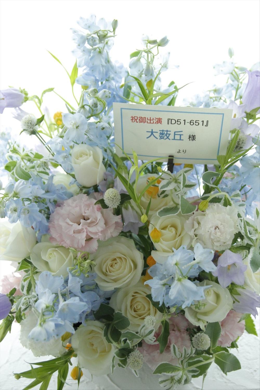 シアター711 舞台 [ D51-651 ]のご出演のお祝い花