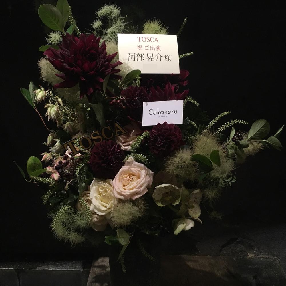 新国立劇場 オペラ[ TOSCA ]のご出演に贈られたシックな雰囲気の舞台花