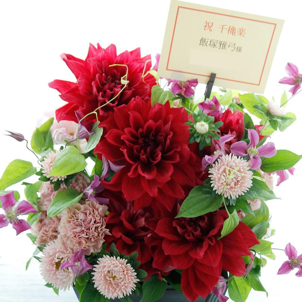 本多劇場宛 ご公演祝いのお花