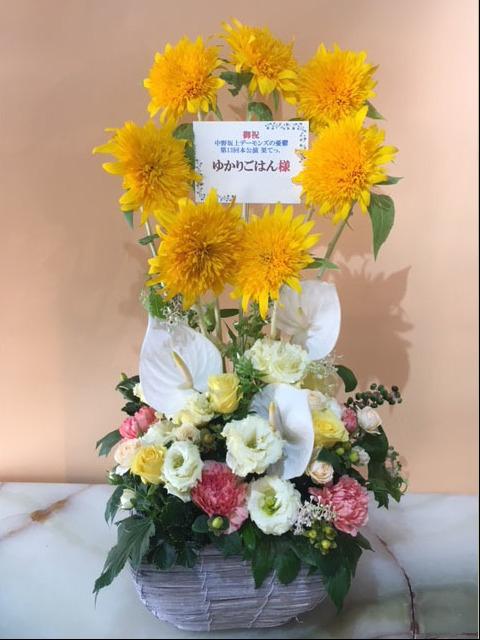 花まる学習会王子  舞台[果てっ、]へのお祝い花