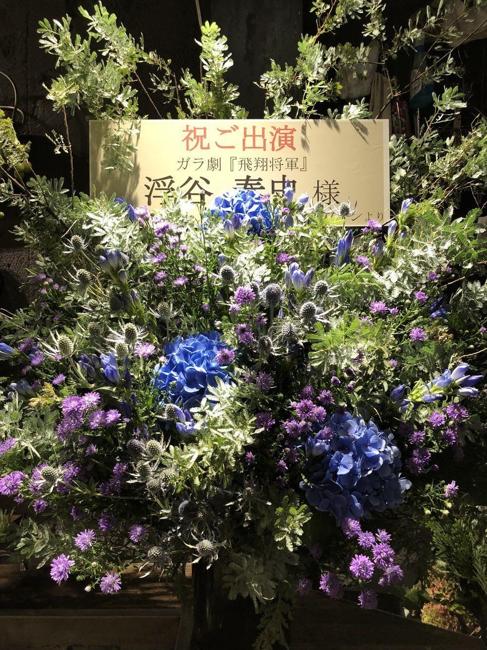萬劇場 舞台[飛翔将軍]ご出演祝い花|
