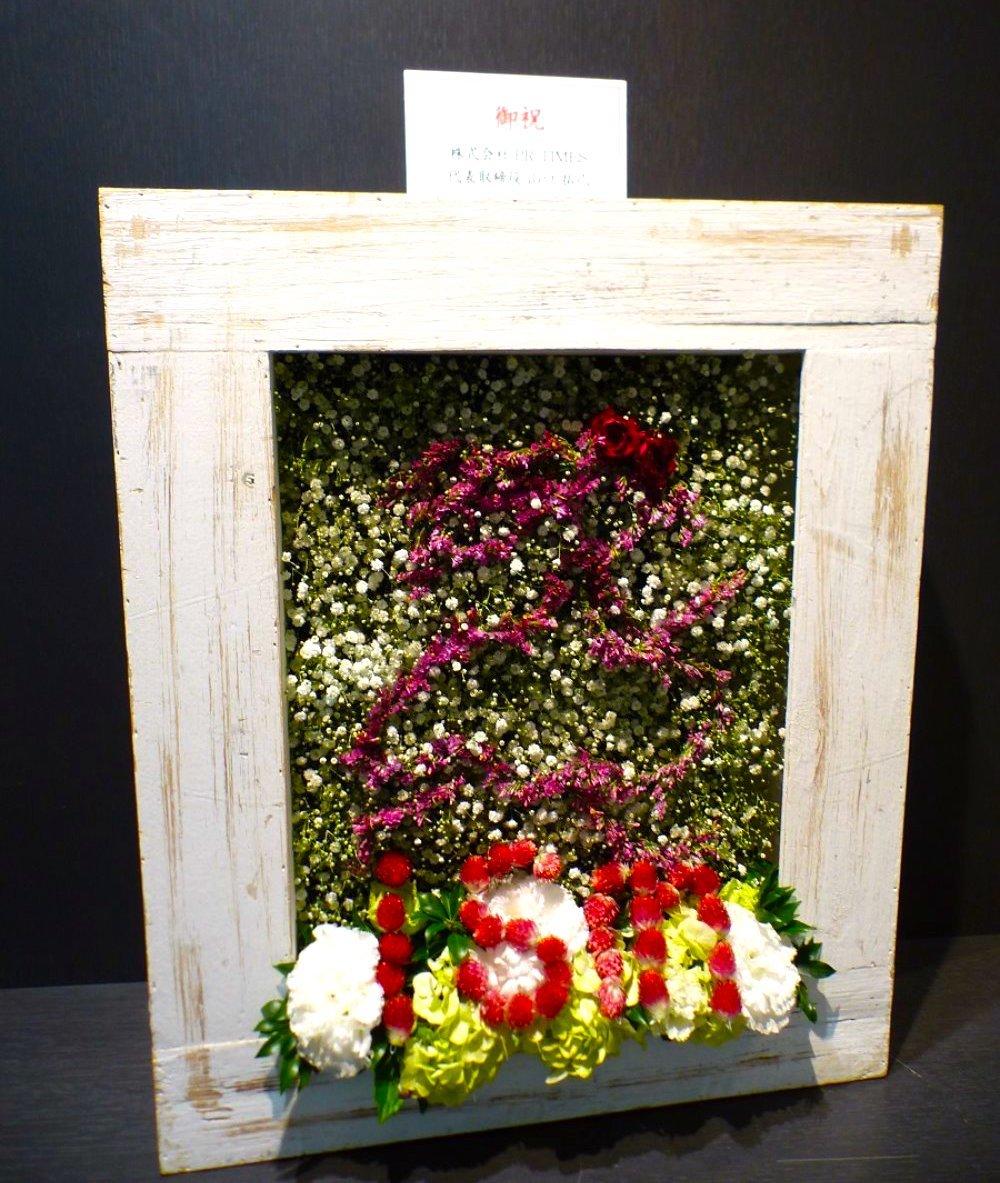 そのままドライフラワーにもできる、立てかけて飾れる企業ロゴフラワー祝い花|