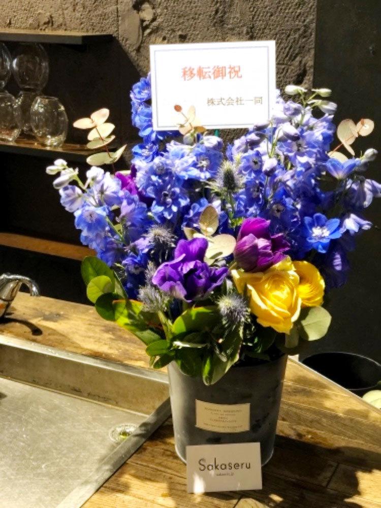 「一緒に育っていきましょう」お贈り先のカラーに自社のカラーを添えた移転祝い花|