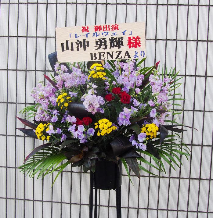 全労済ホール 舞台[レイルウェイ] 山沖勇輝様 ご出演祝いのスタンド花|